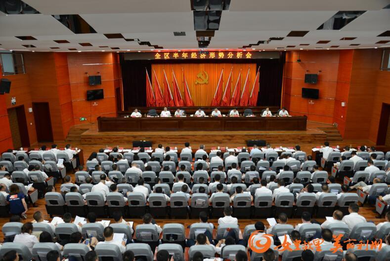 2019区半年经济运行_东营港经济开发区半年经济运行调度会议召开